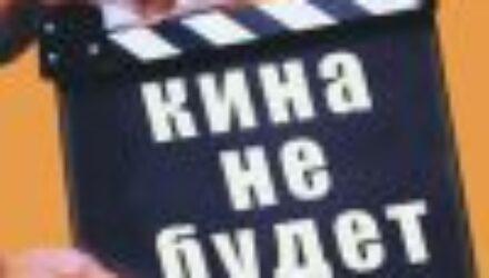 Немного о культурно-кинематографической катастрофе в Росфедерации