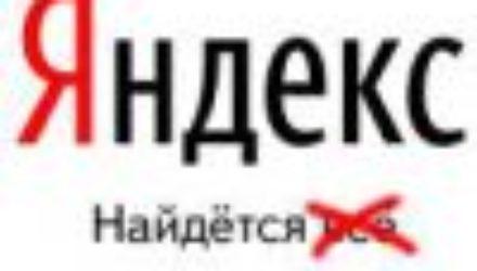 «Единая Россия» решила уничтожить Яндекс