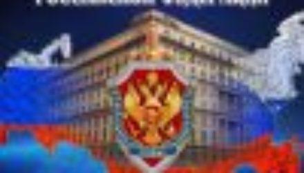 Имущество фэсба Черкалина по его настоянию отошло к его государству