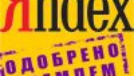 «Яндекс» опубликовал статистику по выдаче данных пользователей властям