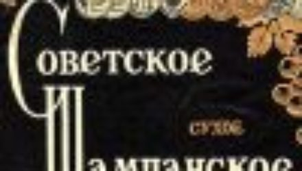 Путин запретил шампанскому из Шампани называться шампанским